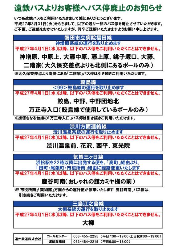 20150331_haishi_2