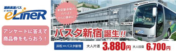 Banner_shinjuku1606
