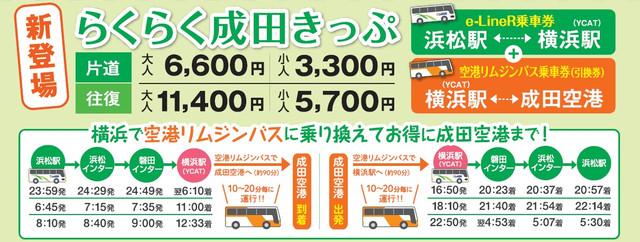 Narita1_3