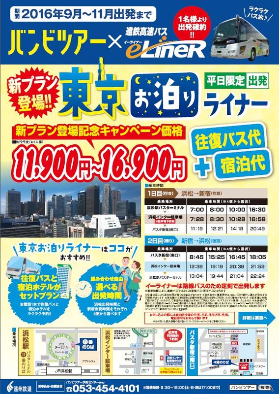 Tokyootomari1_2