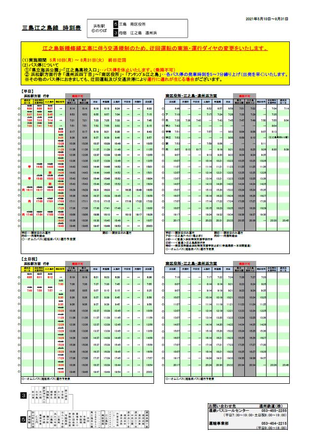 20210510_enoshimajikoku_index